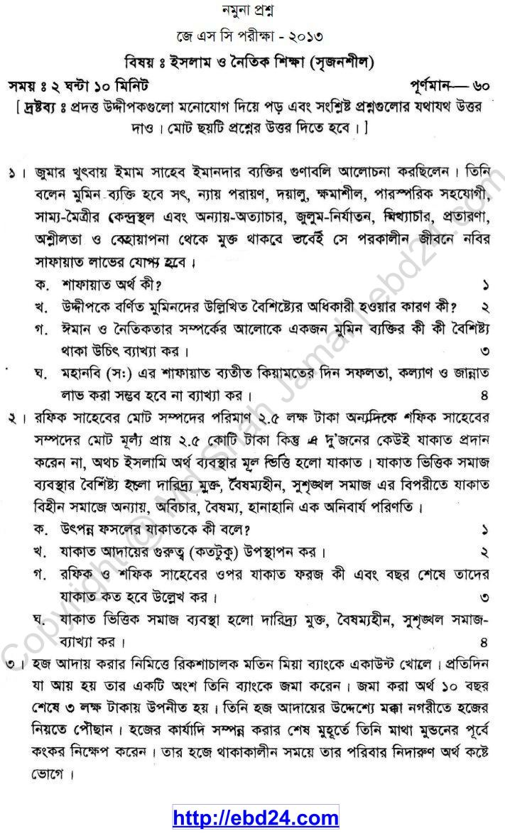 Islam and moral education Suggestion and Question Patterns of JSC Examination 2013