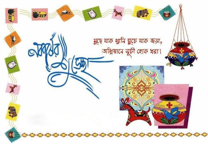 Pohela Boishakh Best Bangla, English SMS and Photo Cards 1426