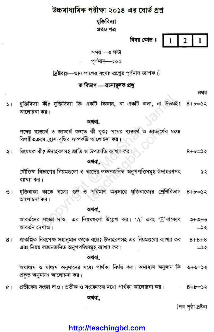 Logic Board Question of HSC Examination 2014 1
