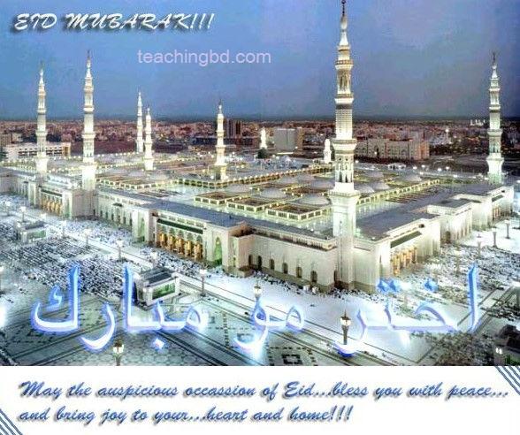 Eid ul-Adha cards, free eid-ul-Fitr ecards greeting cards 2018