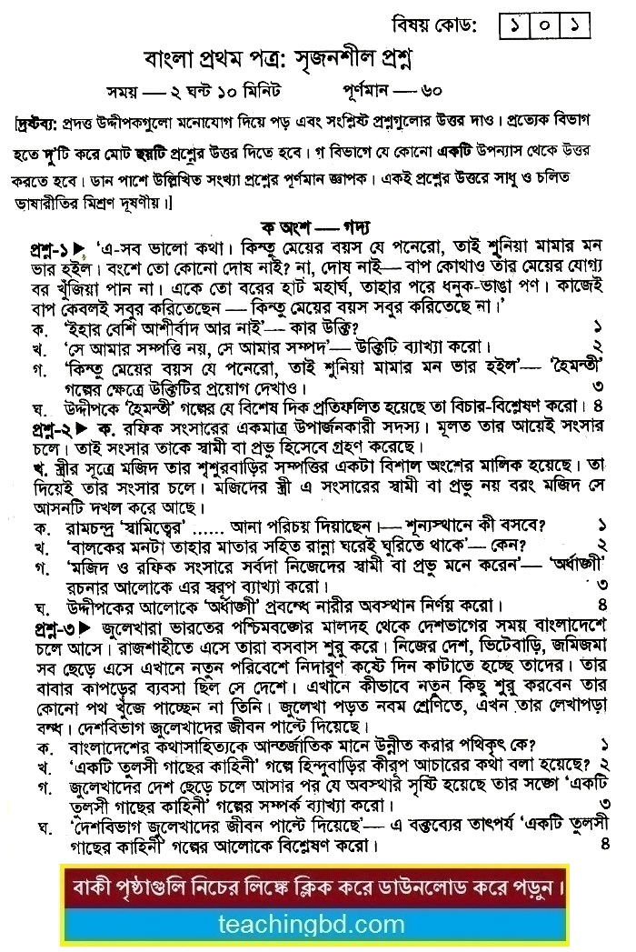 Bengali Suggestion and Question Patterns of HSC Examination 2015-3