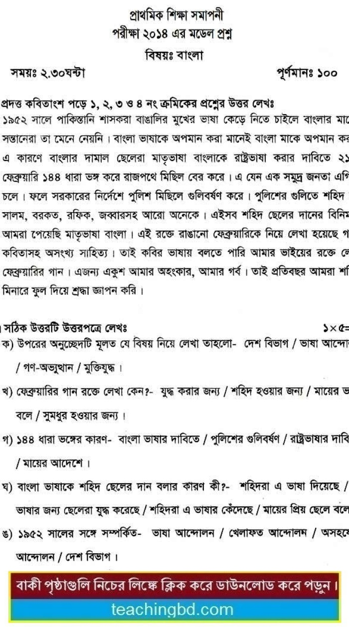 PSC Bengali Suggestion and Question Patterns 2014-3