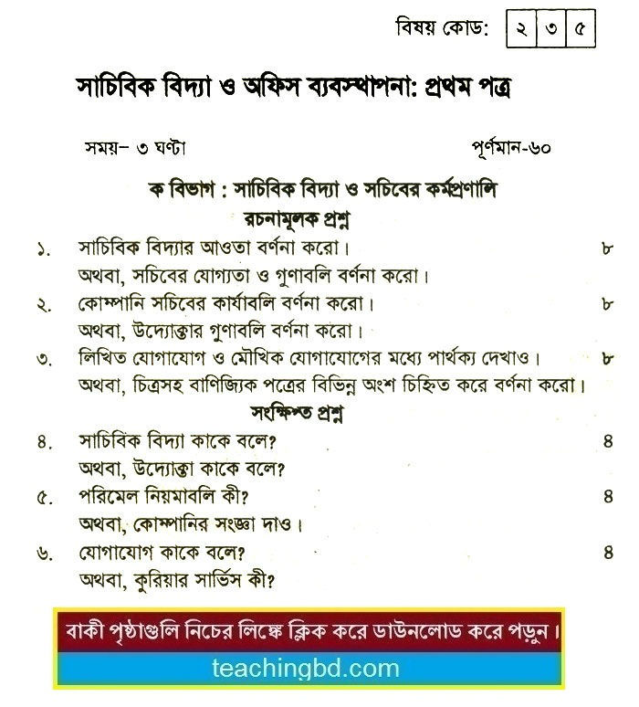 Secretarial Science and Office Management Suggestion and Question Patterns of HSC Examination 2015-7