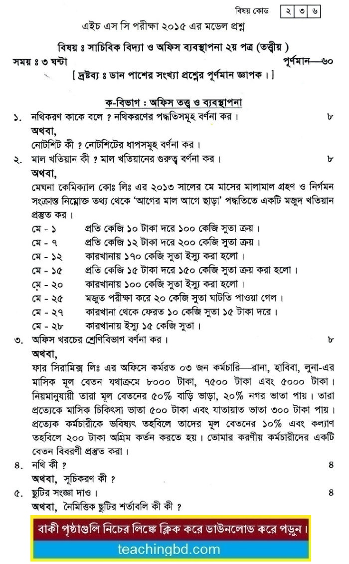 Secretarial Science and Office Management 2nd Paper Suggestion and Question Patterns of HSC Examination 2015