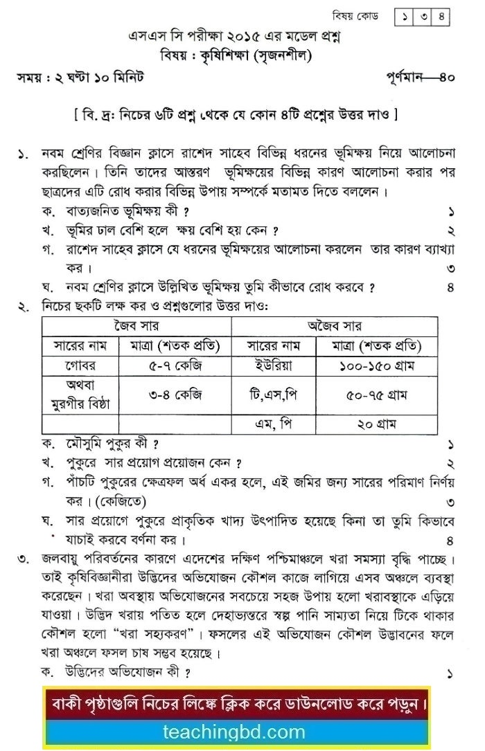 Agriculture Suggestion and Question Patterns of SSC Examination 2015-2