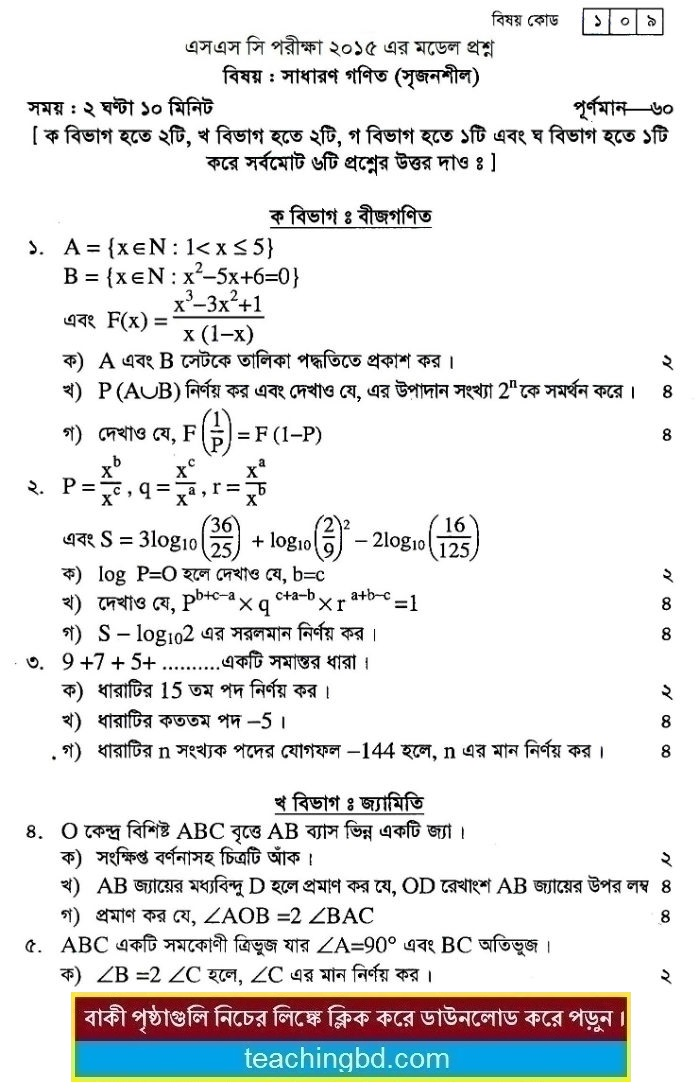 Mathematics Suggestion and Question Patterns 2015-3