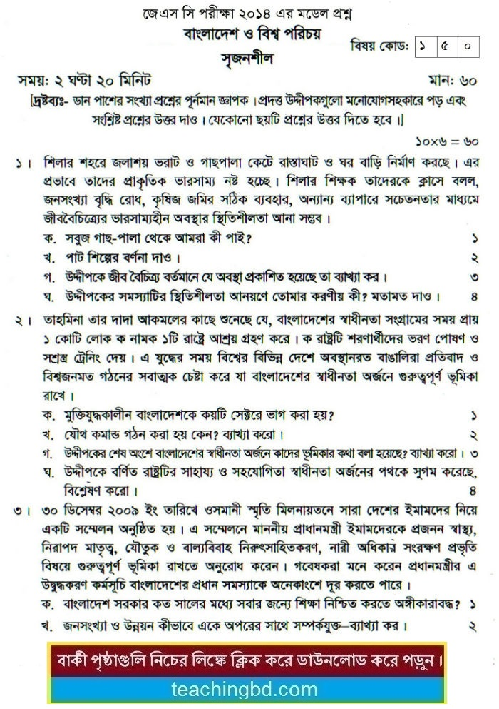 Bangladesh and Bisho Porichoy Suggestion and Question Patterns 2014-3